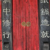Is this antique door from China or Japan?
